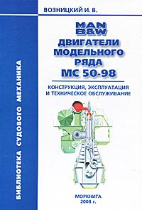 Двигатели MAN B&W модельного ряда MC 50-98. Конструкция, эксплуатация и техническое обслуживание