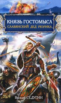 Князь Гостомысл - славянский дед Рюрика. Василий Седугин