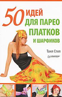 50 идей для парео, платков и шарфиков ( 978-5-459-00540-0 )