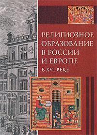 Религиозное образование в России и Европе в XVI веке