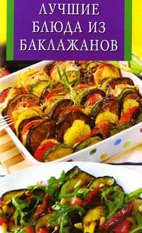 Лучшие блюда из баклажанов