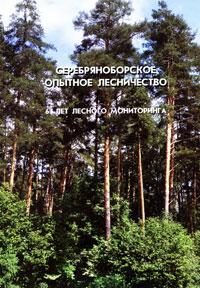 Серебряноборское опытное лесничество. 65 лет лесного мониторинга ( 978-5-87317-716-5 )