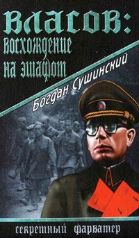 Власов. Восхождение на эшафот. Богдан Сушинский