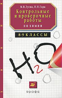 Контрольные и проверочные работы по химии. 8-9 классы