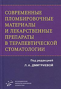 Современные пломбировочные материалы и лекарственные препараты в терапевтической стоматологии. Л. А. Дмитриевой