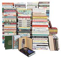 Сказки всех времен и народов (комплект из 339 книг)