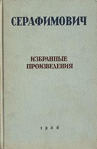 А. С. Серафимович А. С. Серафимович. Избранные произведения