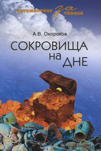 Сокровища на дне. А. В. Окороков