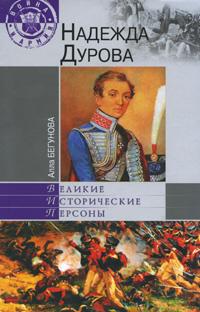 Надежда Дурова. Бегунова А.И.