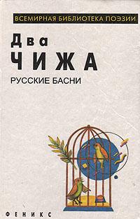 Два чижа. Русские басни