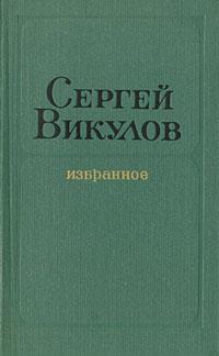 Сергей Викулов. Избранное