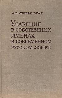 Ударение в собственных именах в современном русском языке