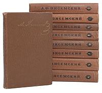 А. Ф. Писемский А. Ф. Писемский. Собрание сочинений в 9 томах (комплект из 9 книг)