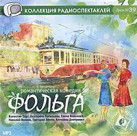 """Романтическая комедия """"Фольга"""" (аудиокнига MP3)"""