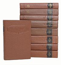 А. И. Герцен А. И. Герцен. Сочинения в 9 томах (комплект из 9 книг)