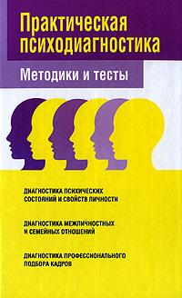 Практическая психодиагностика. Методики и тесты