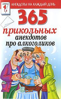 365 прикольных анекдотов про алкоголиков
