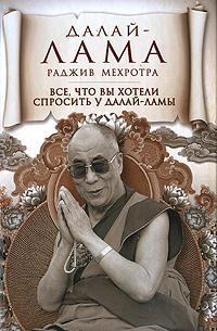 Все, что вы хотели спросить у Далай-ламы. Далай-лама, Раджив Мехротра