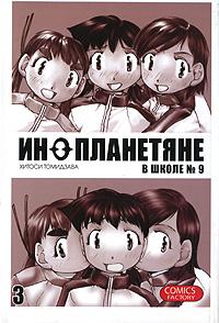 Инопланетяне в школе №9. Том 3. Томидзава Хитоси