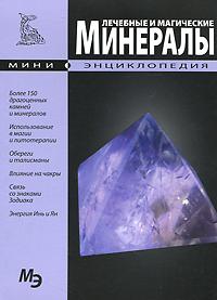 Лечебные и магические минералы ( 978-5-9603-0170-1,978-609-456-096-5 )