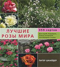 Лучшие розы мира