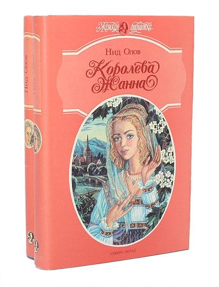 Королева Жанна (комплект из 2 книг)