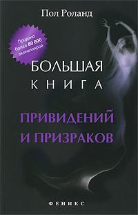 Большая книга привидений и призраков. Пол Роланд
