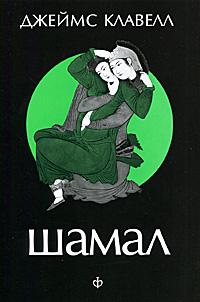 Шамал. В 2 томах.. Джеймс Клавелл