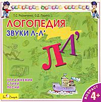 "Логопедия. Звуки ""Л-Л'"" (аудиокнига CD)"