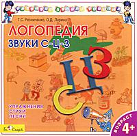 "Логопедия. Звуки ""С-Ц-З"" (аудиокнига CD)"
