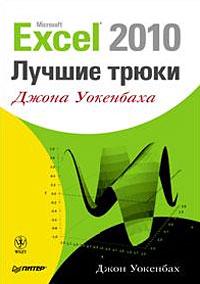 Excel 2010. Лучшие трюки Джона Уокенбаха. Дж. Уокенбах