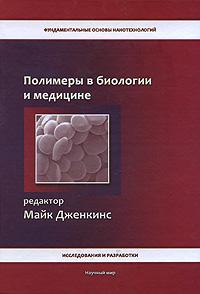 Полимеры в биологии и медицине