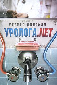 Уролога.net. Оганес Диланян