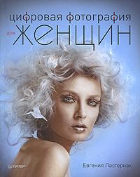 Евгения Пастернак. Цифровая фотография для женщин