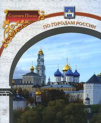 Сергиев Посад. Альбом