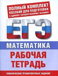 Математика. Рабочая тетрадь для подготовки к ЕГЭ12296407Рабочая тетрадь поможет школьникам, которым предстоит сдавать ЕГЭ в 11 классе, успешно подготовиться к испытанию, а также будет полезна преподавателям, готовящим учащихся к ЕГЭ. ЕГЭ состоит из двух частей, часть 1(В) - 12 заданий, требующих краткого ответа, часть 2(С) - 6 заданий, требующих полного ответа с обоснованием решения. Все задания соответствуют кодификатору элементов содержания курса, на основе которого строятся контрольно-измерительные материалы. Ко всем заданиям даны ответы, чтобы школьники смогли проверить себя. В конце рабочей тетради приведены 3 варианта контрольных работ, которые аналогичны вариантам ЕГЭ. Попробуйте проверить себя, посмотрите, сколько заданий вы сумеете решить самостоятельно с учетом того, что на экзамен по математике отводится 4 часа. Для самопроверки даются решения всех вариантов. Не спешите заглядывать в решения! Просмотрите решения, чтобы определить, насколько подробно нужно обосновывать решения части 2 (С) после того, как...