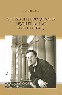 Стихами Бродского звучит в нас Ленинград. Альберт Измайлов