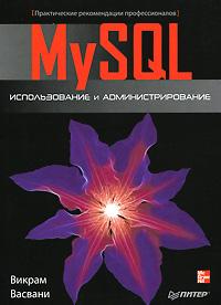 MySQL: использование и администрирование. В. Васвани