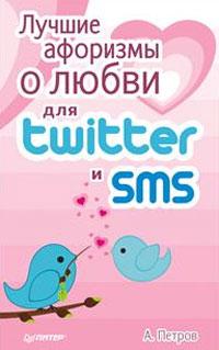 ������ �������� � ����� ��� Twitter � SMS