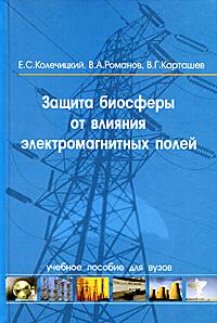Защита биосферы от влияния электромагнитных полей12296407Изложены проблемы защиты биосферы от воздействия электромагнитных полей, приводятся основные изученные механизмы их влияния на живые организмы. Приведены технические характеристики различных устройств в широком диапазоне частот неионизиругощих излучений. Отдельно рассмотрены воздействия электрического и магнитного полей промышленной частоты. Для всех частотных диапазонов приведены средства защиты от влияния электромагнитных полей и основные методы их расчетов. Дан обзор нормативных документов, действующих в этой области. Для студентов и аспирантов, обучающихся по учебным планам электроэнергетического направления, изучающих дисциплину Электромагнитная совместимость. Может быть полезно при проектировании объектов электроэнергетики.