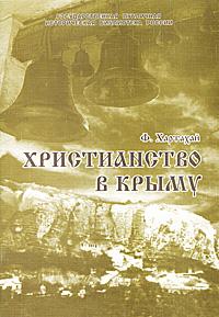 Христианство в Крыму. Хартахай Ф.