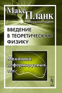Введение в теоретическую физику. Механика деформируемых тел ( 978-5-397-01973-6 )