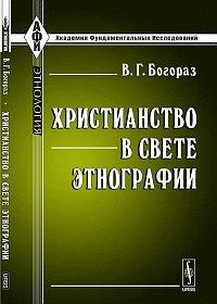 Христианство в свете этнографии. Богораз В.Г.
