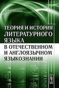 Теория и история литературного языка в отечественном и англоязычном языкознании