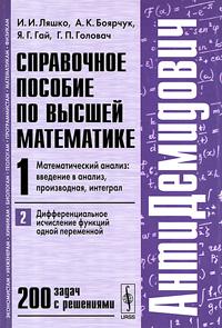 Математический анализ. Том 1. Введение в анализ, производная, интеграл. Часть 2. Дифференциальное исчисление функций одной переменной ( 978-5-397-01823-4 )