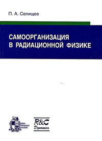 Самоорганизация в радиационной физике ( 978-5-93972-576-7 )