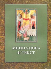 Миниатюра и текст
