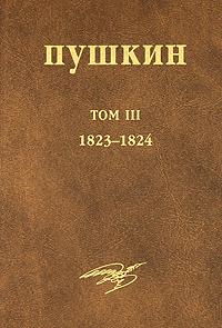 А. С. Пушкин. Собрание сочинений. Том 3. 1823-1824
