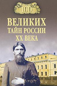 100 великих тайн России ХХ века. В. В. Веденеев