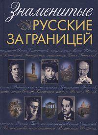 Знаменитые русские за границей. С.Ю. Нечаев